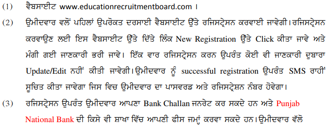 ERB Punjab Master Cadre Teacher Recruitment 2017   Apply Online for 3585 Vacancies