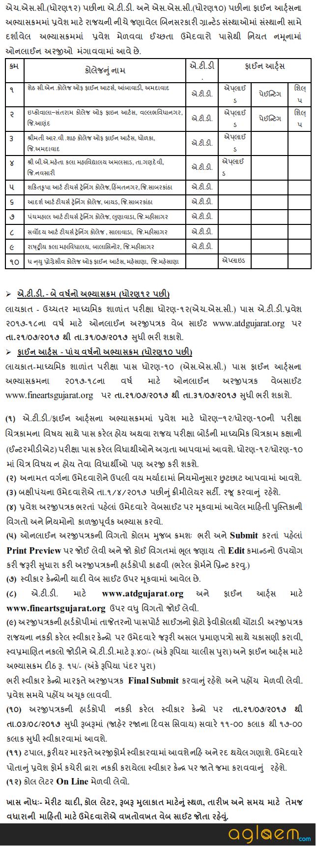 ATD Gujarat 2017 – Arts Teacher Diploma Courses in Gujarat