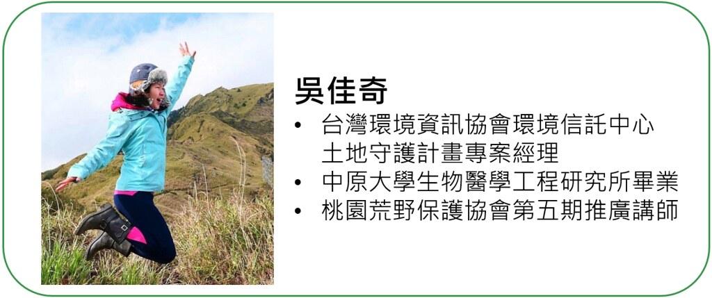 講師吳佳奇