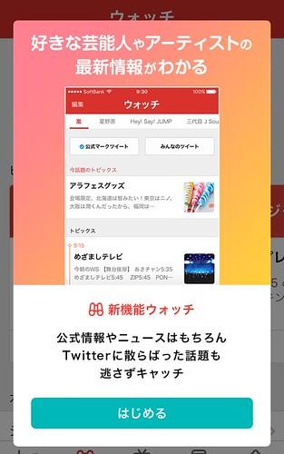 リアルタイム検索アプリ ウォッチ機能