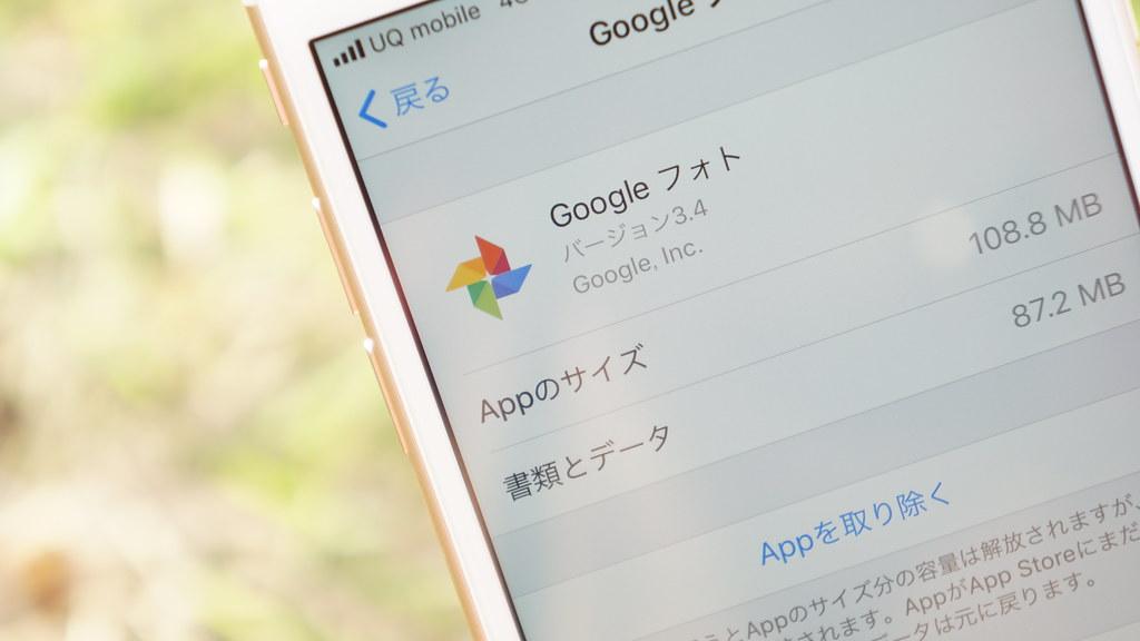 データそのままアプリだけ削除、空き容量増加に役立つ「Appを取り除く」