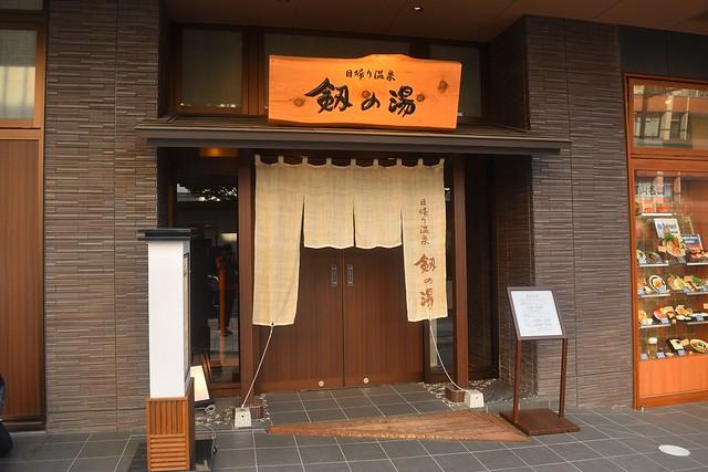 富山駅 日帰り温泉剱の湯