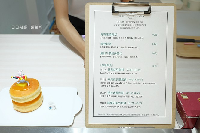36356489790 1d7072da35 b - TWO DAY 日日鬆餅。低調藏在觀光夜市裡面的超夢幻小店,有著入口即化的北海道舒芙蕾鬆餅