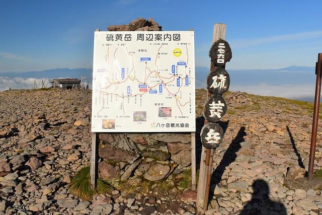 硫黄岳山頂
