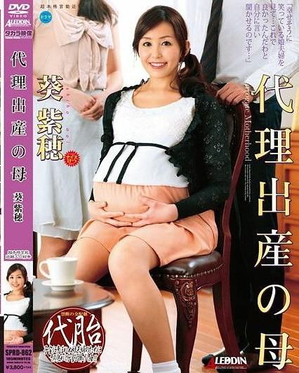 Japan Pregnant 91