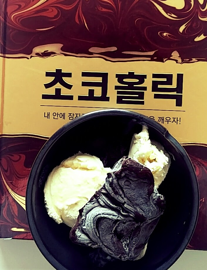 -'초코홀릭 (Chocolate, become a bean to bar expert)'