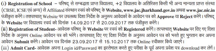 Jharkhand Ntse 2018 2019 For Class X Question Paper