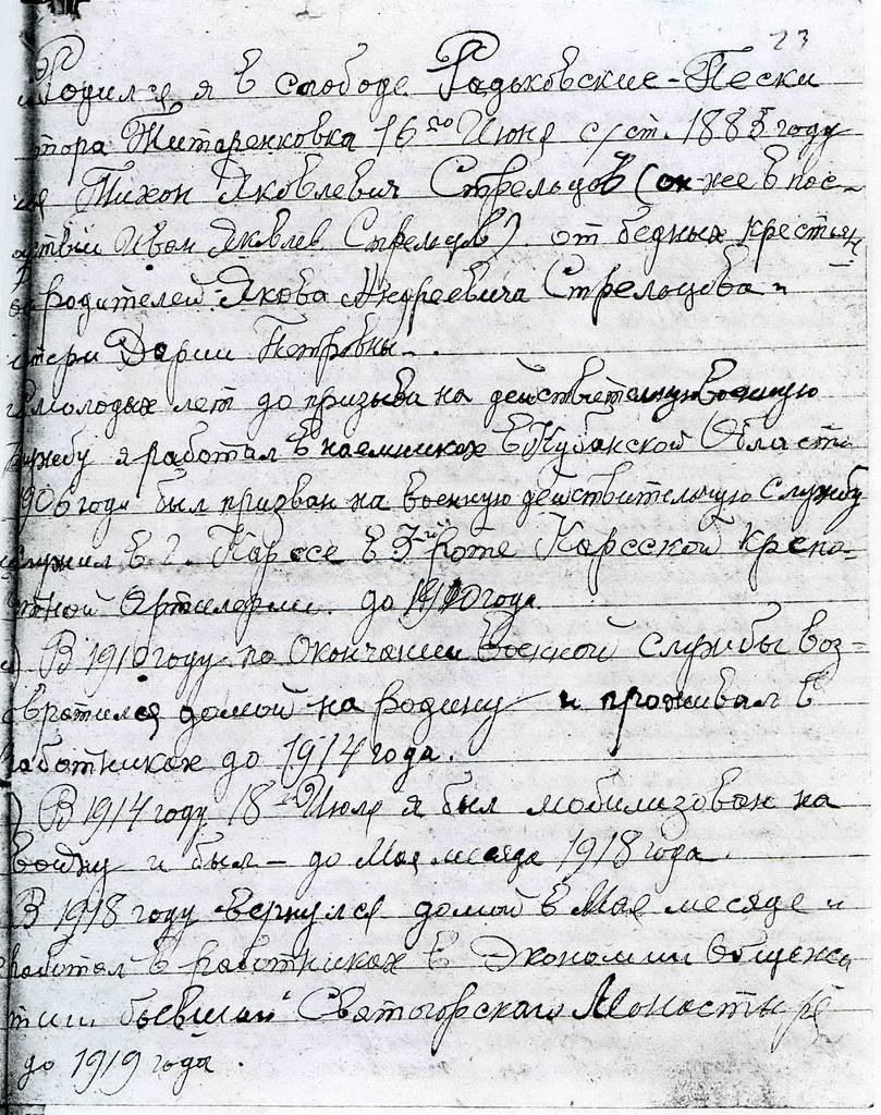 Автобиография игумена Иоанна