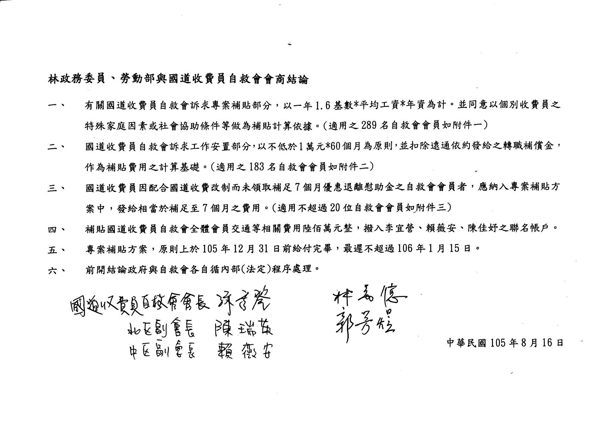 去年8月16日,蔡政府和自救會成員達成的協議內容。(國道收費員自救會提供)