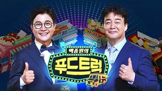 Baek Jong Wons Food Truck Ep.108