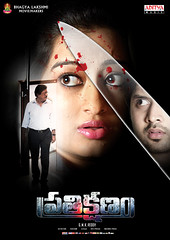 Prathikshanam Movie Wallpapers
