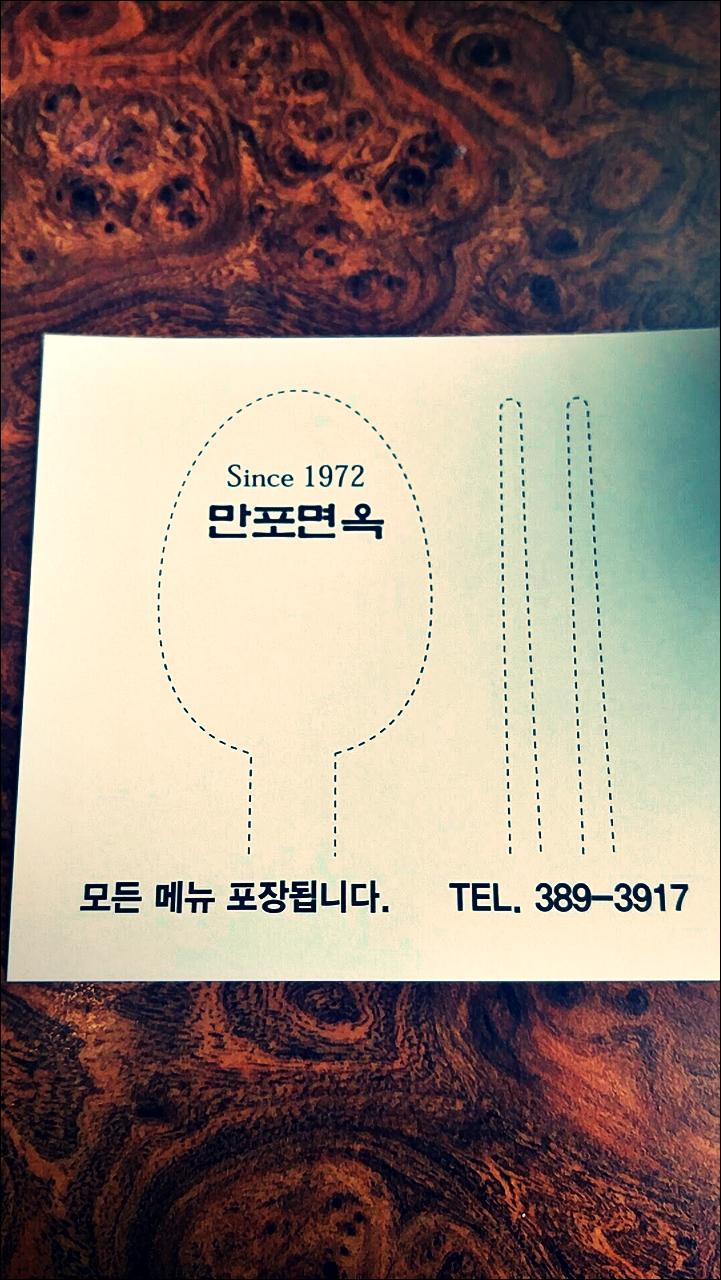 수저 받침-'연신내 만포면옥 (Manpo Myeonok, Eunpyeong, Seoul)'