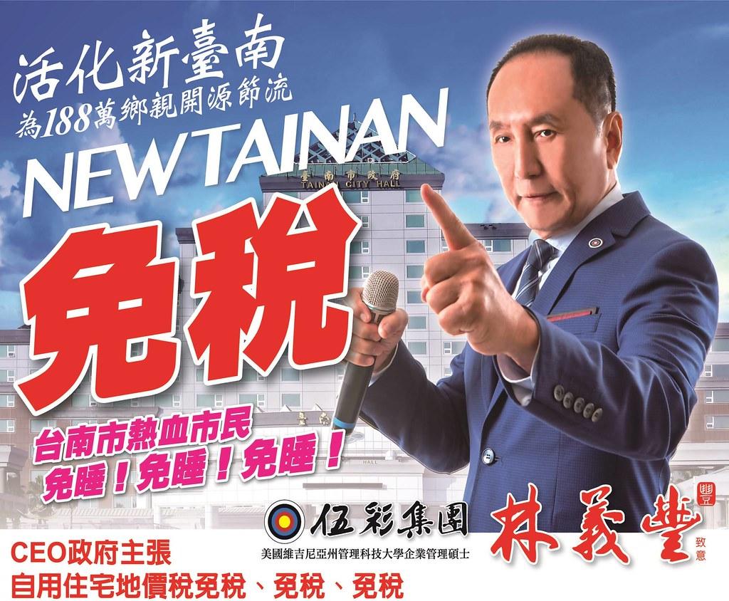 林義豐,台南,免稅,企業,房屋稅,地價稅