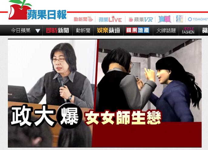 2011年媒體大篇幅聳動報導政大教授洪燕梅的案件。(翻攝網路)