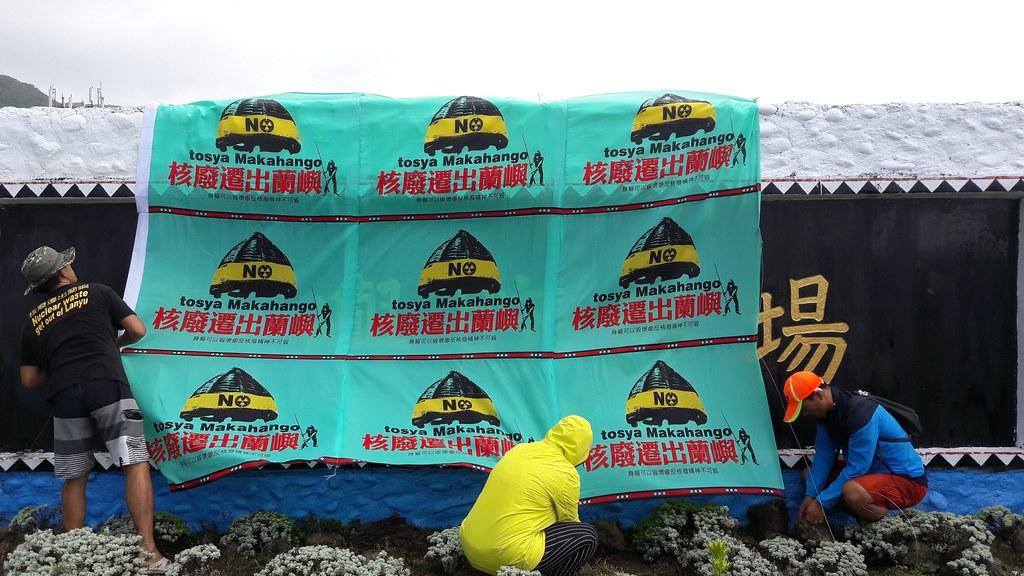 20170801 將核廢遷出蘭嶼旗幟掛在蘭嶼貯存場牆面