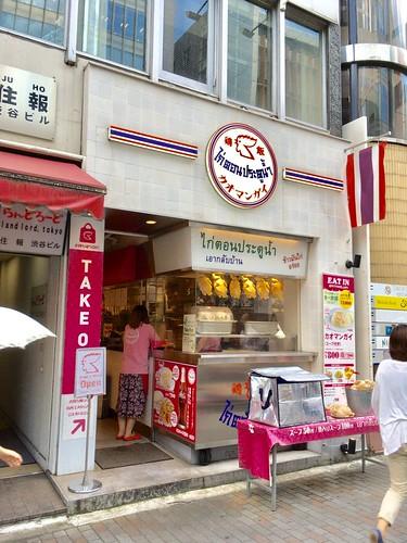 ピンクのカオマンガイ 渋谷