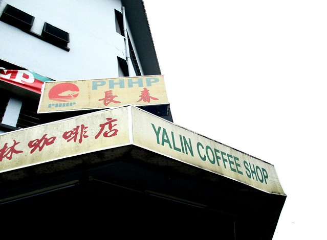Yalin Coffee Shop