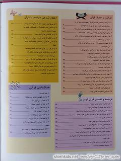 دایره المعارف قرآن - فهرست 3