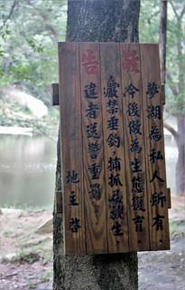 夢湖地主廖元興在夢湖各處設立告示牌,呼籲遊客遵守。攝影/楊孟軒