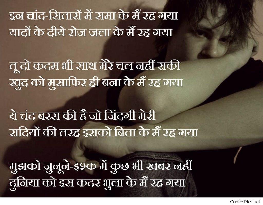 yado ke diye jalake rah gya hindi boy very sad shayri for flickr