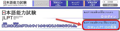 Tạo tài khoản đăng ký thi năng lực Nhật ngữ