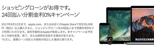 Appleローン