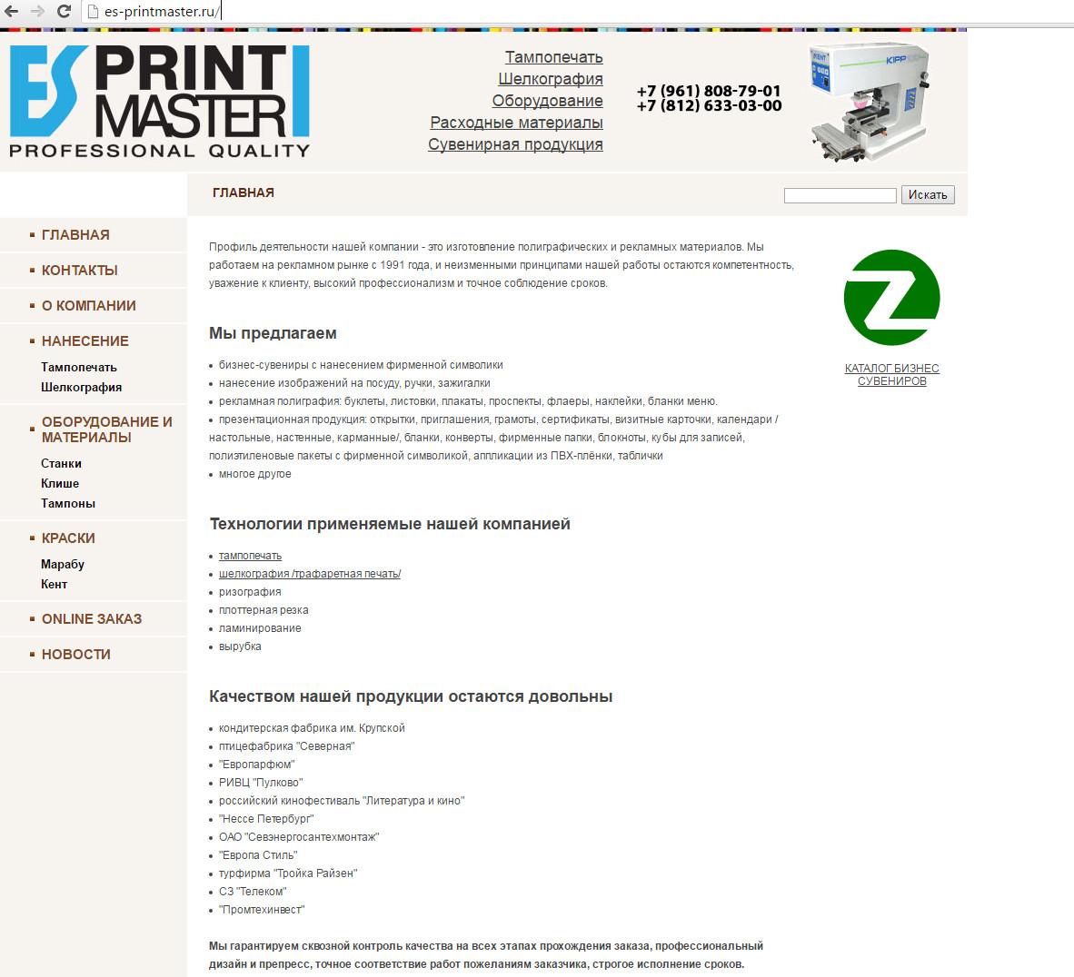 es-printmaster.ru