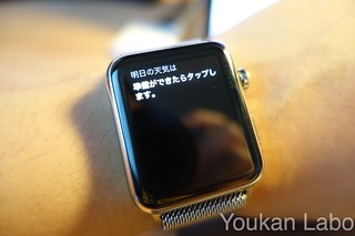 apple-watch-watch-os4-2017-0925 | by Youkan Labo