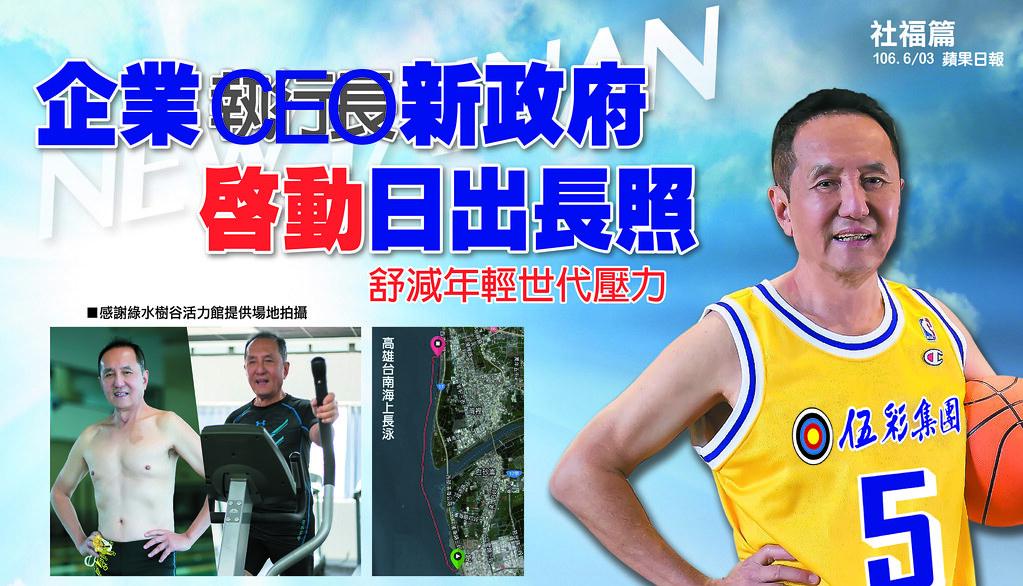 台南,林義豐,長照,補助,退休金,遺產