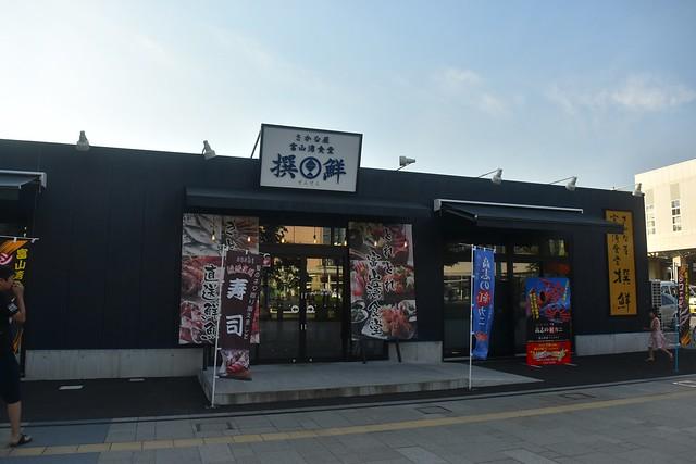 富山駅前 富山湾食堂撰鮮