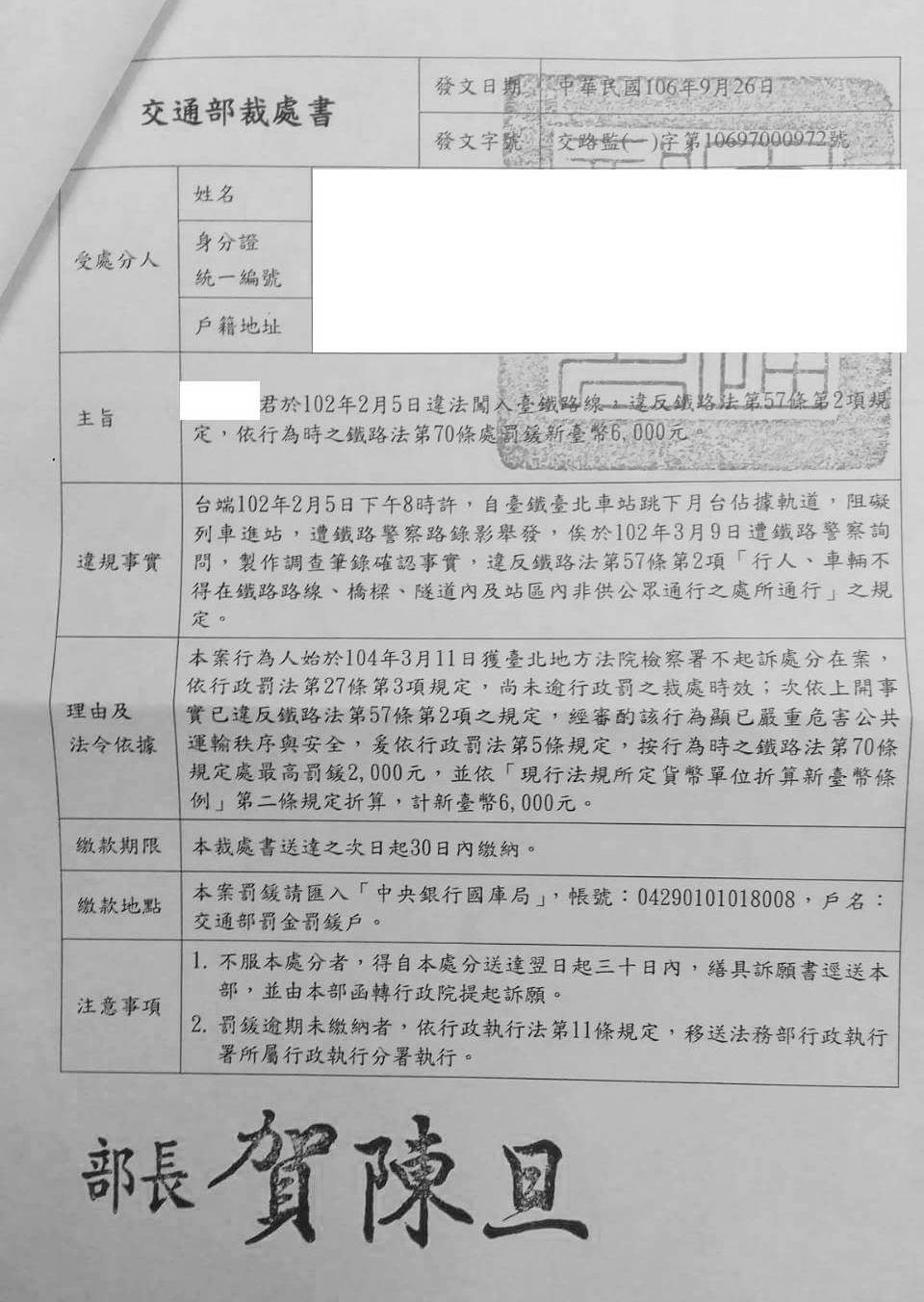 交通部針對四年前關廠工人臥軌案祭出行政裁罰。(資料提供:全國關廠工人連線)