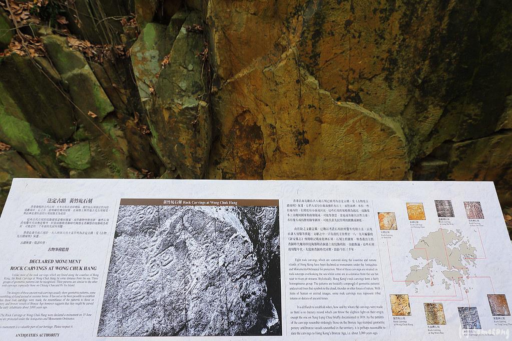 Rock carvings at wong chuk hang hong kong on may