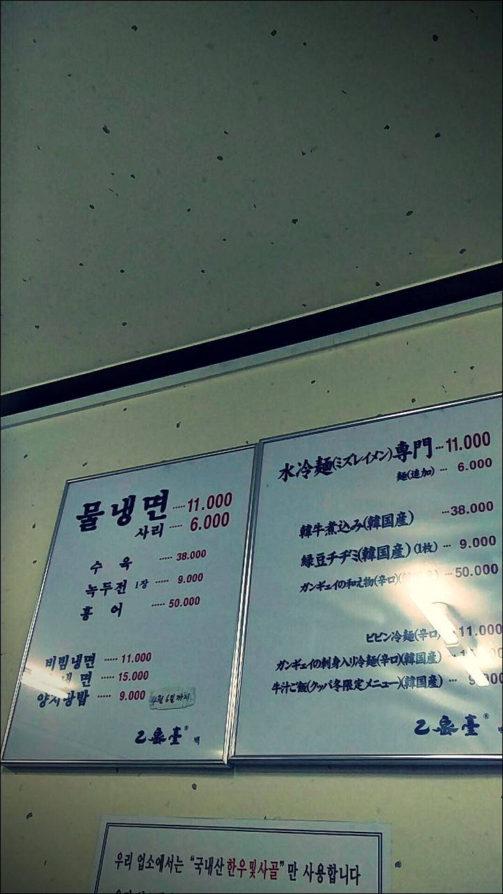 메뉴판-'마포 을밀대 평양냉면(乙密臺 - Ulmildae Cold Noodle restaurant, Mapo, Seoul)'
