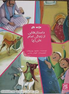 کتاب داستانهایی از زندگی امام علی ع