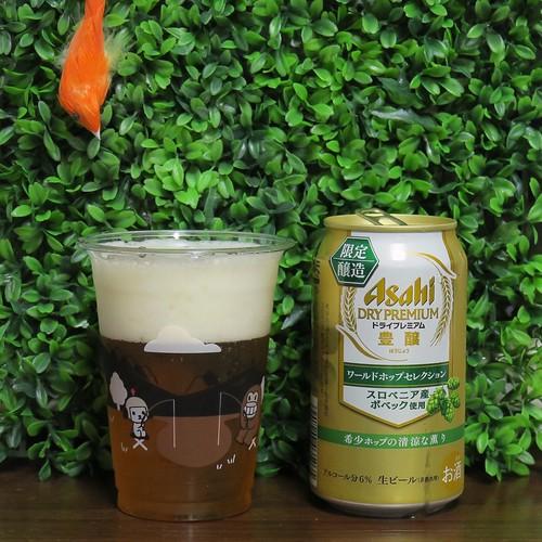 ビール: ドライプレミアム 豊醸 ワールドホップセレクション 清涼な薫り