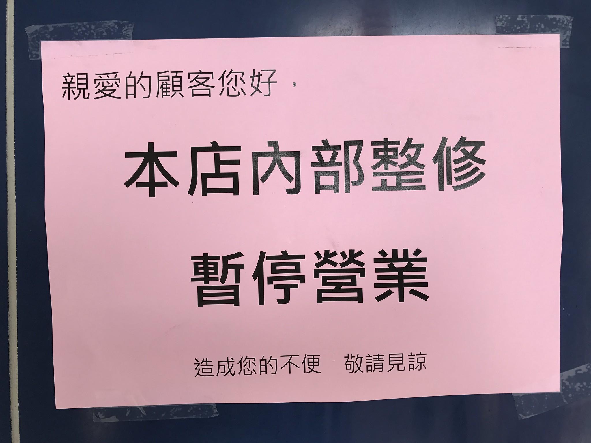 全聯北屯二店鐵門深鎖,以「內部整修」為由,暫停營業。(攝影:張宗坤)