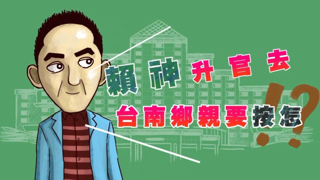 台南,林義豐,行政院長,賴清德,豐市長