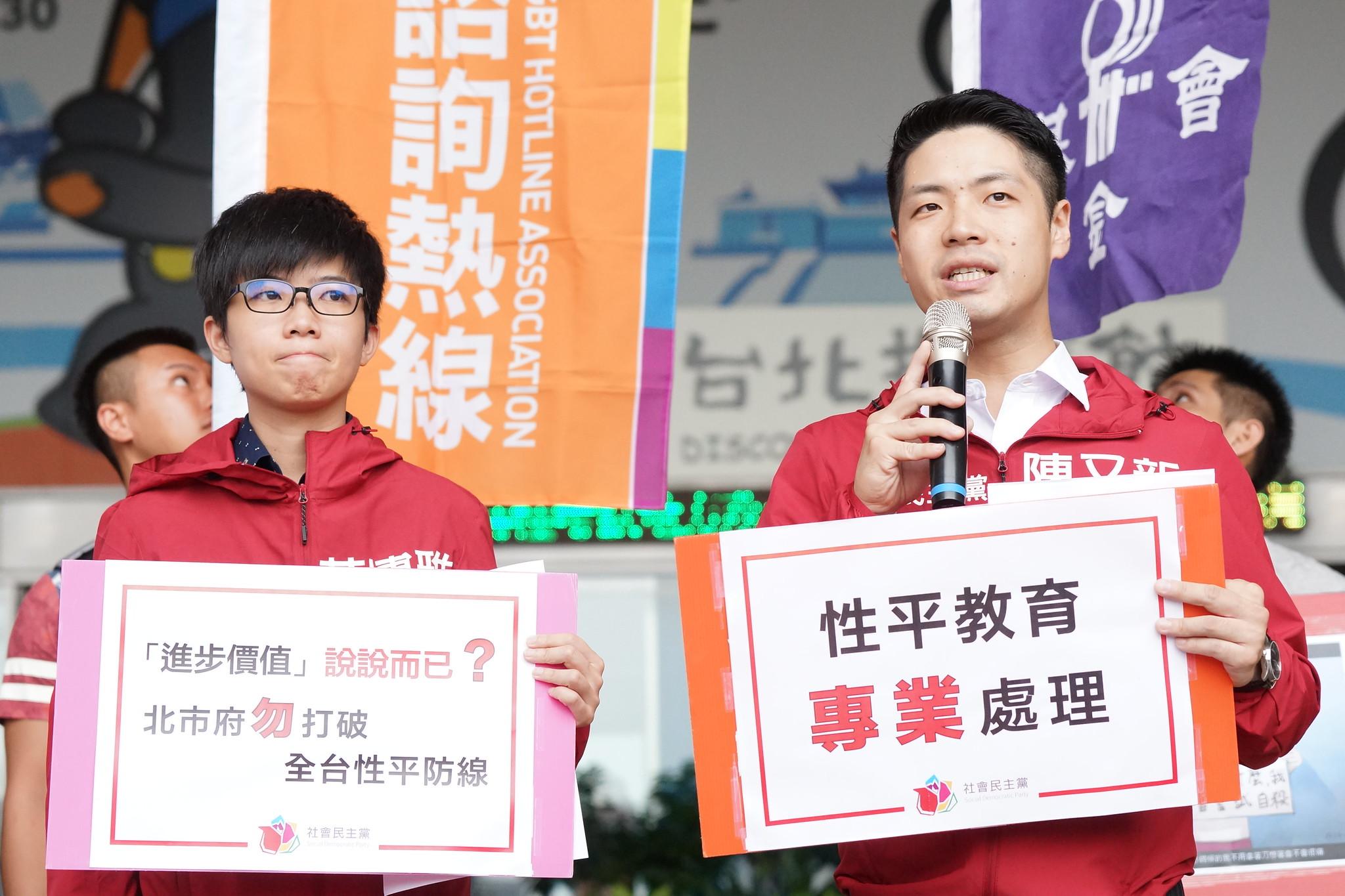 社民黨偕同數個民團召開記者會呼籲性平教育尊重專業。(攝影:王顥中)