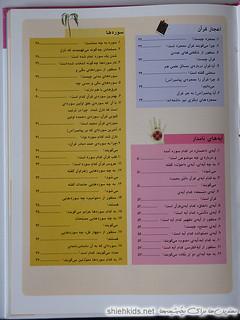 دایره المعارف قرآن - فهرست 2
