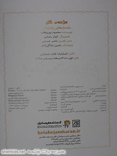 داستانهایی از زندگی امام علی ع - مشخصات