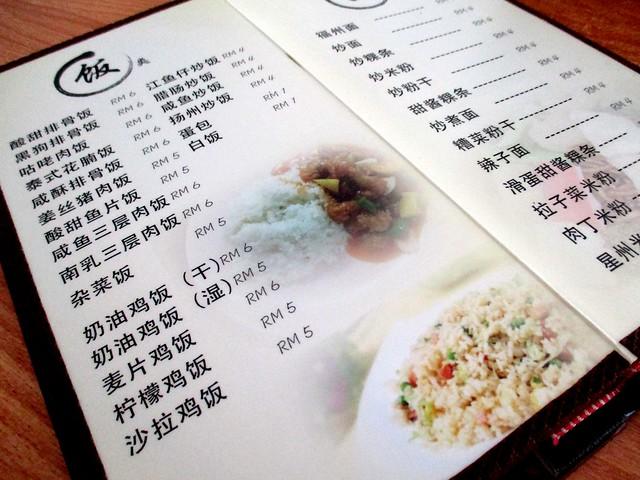 Dragin Door menu, inside