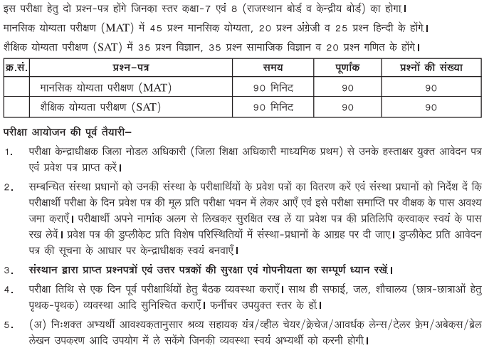 Rajasthan NMMS 2019 – 2020 Notification, Application Form