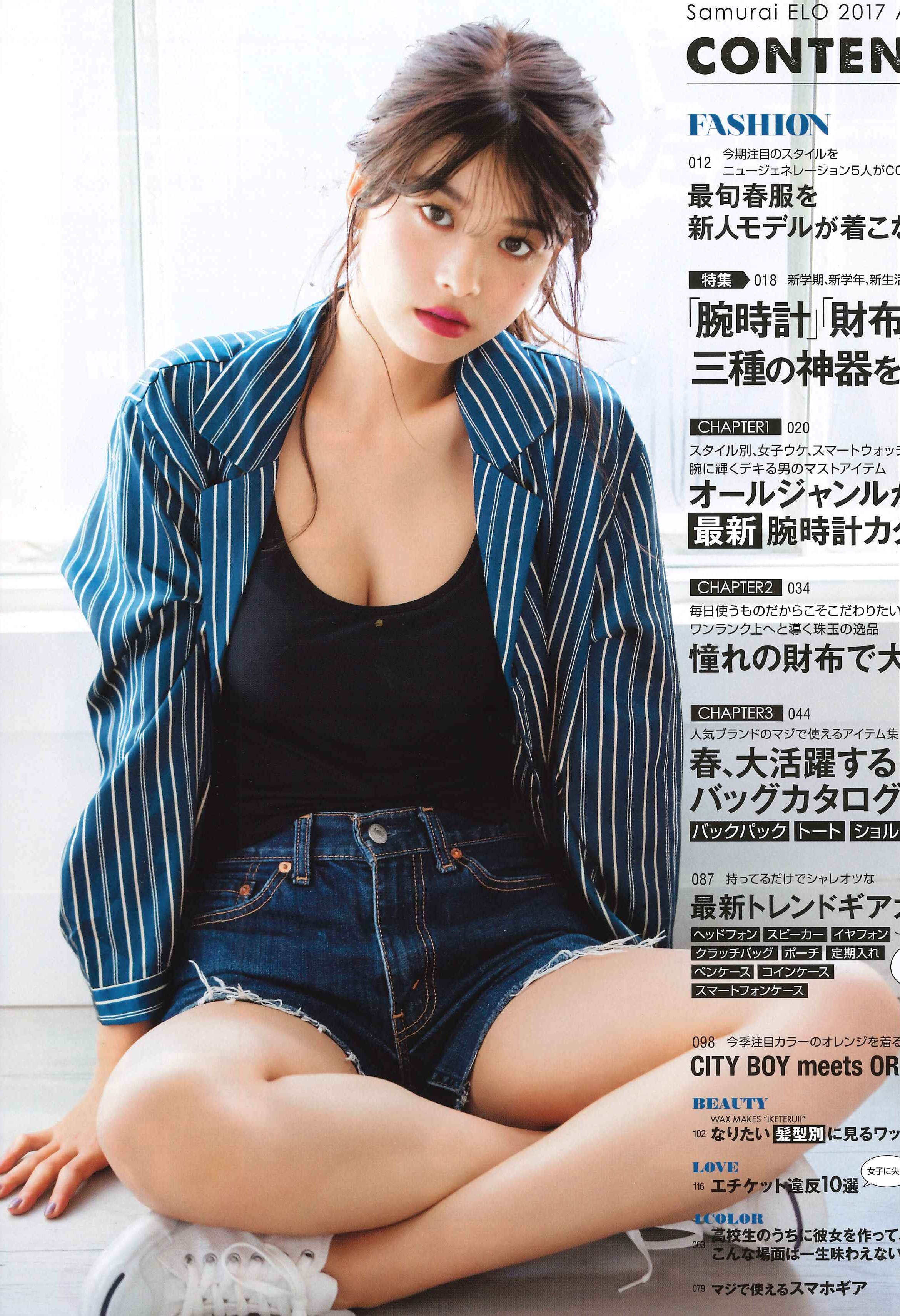 "Send A Telegram >> Fumika Baba in ""Samurai ELO"" April 2017 issue   TAF: apn"