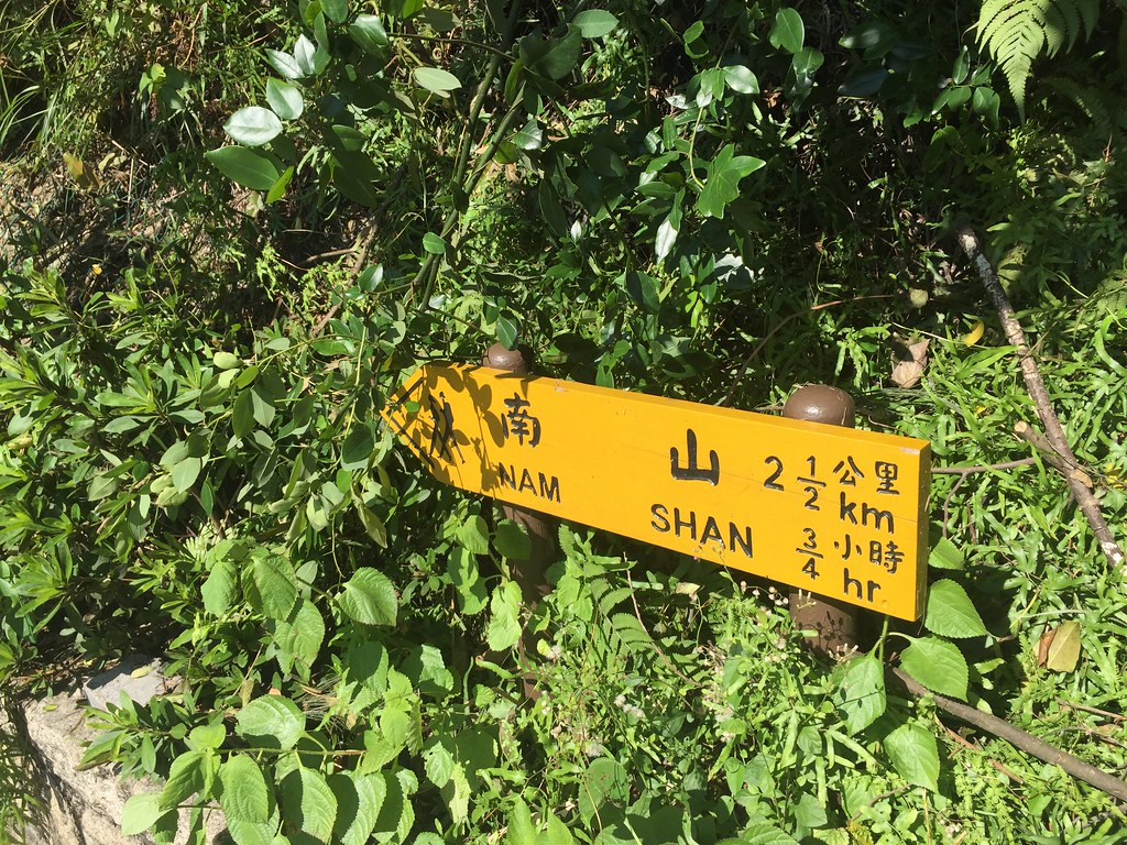 Section 1: Mui Wo to Nam Sham