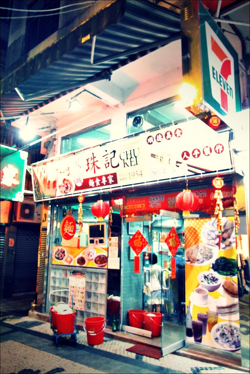 Chu kei-'마카오 둘러보기(Macau Sightseeing)'