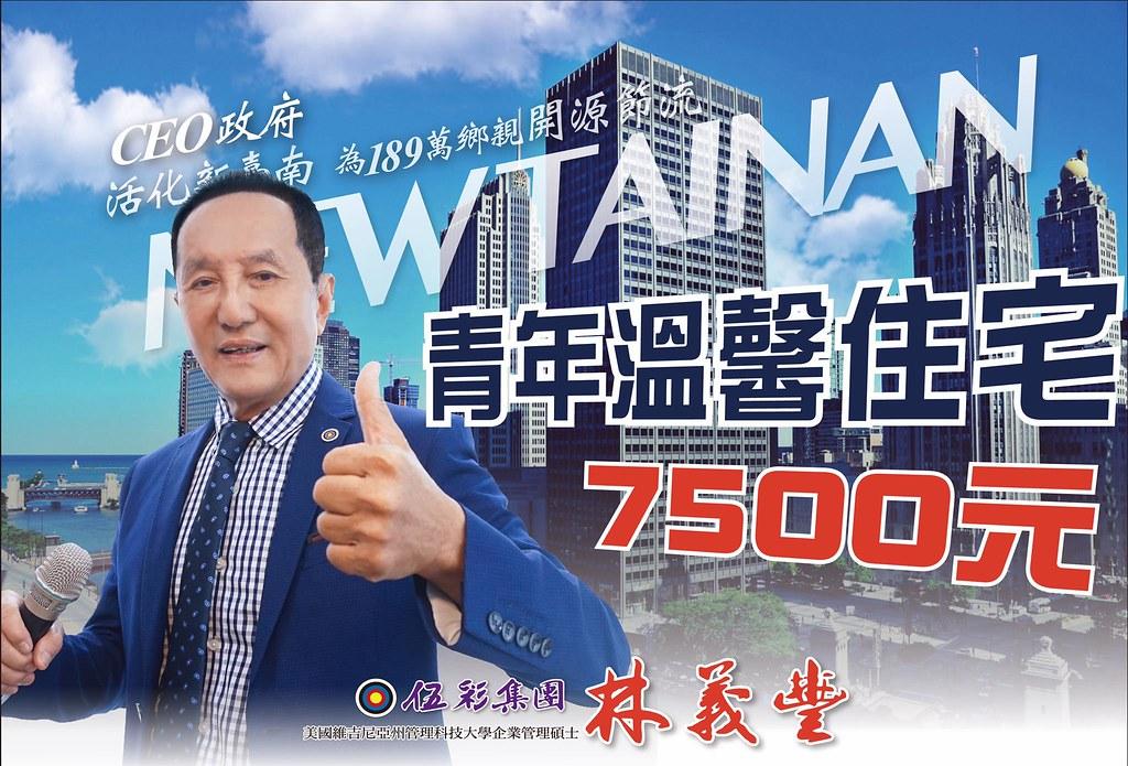 台南,房貸,林義豐,青年溫馨住宅,補助,豐市長