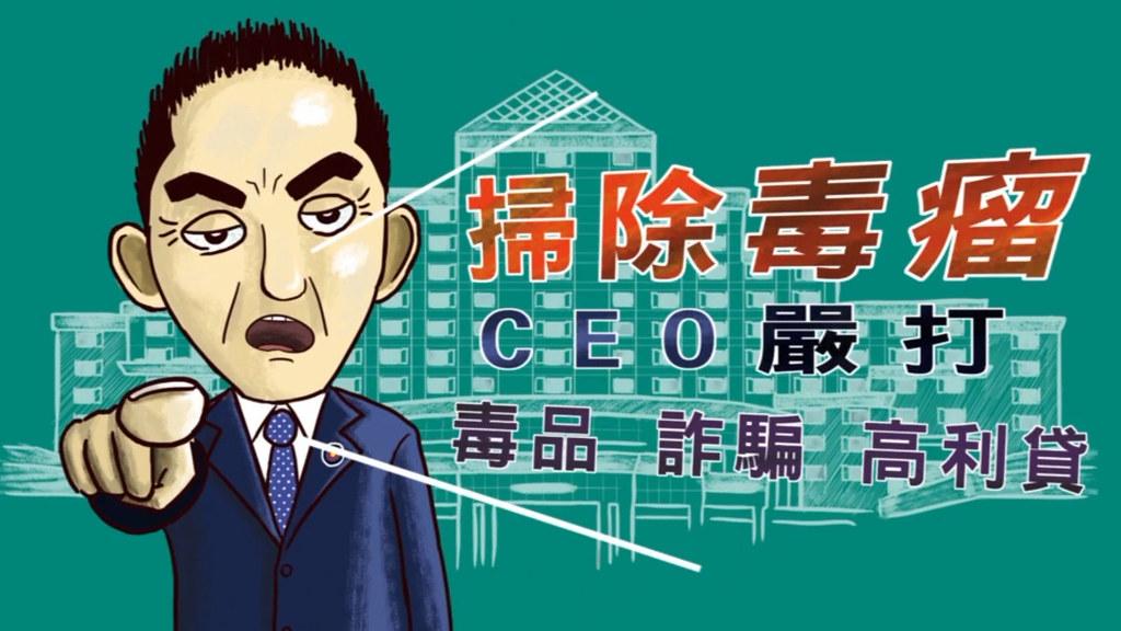 台南,林義豐,毒品,高利貸,掃除毒瘤,詐騙,豐市長