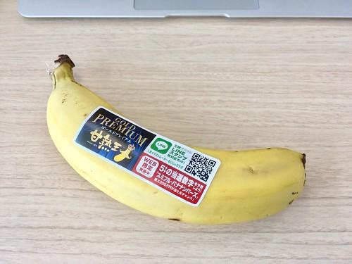 8月7日はバナナの日