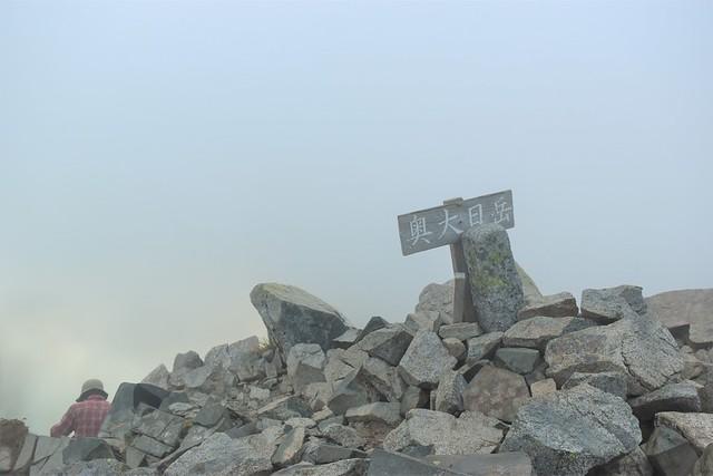 奥大日岳山頂