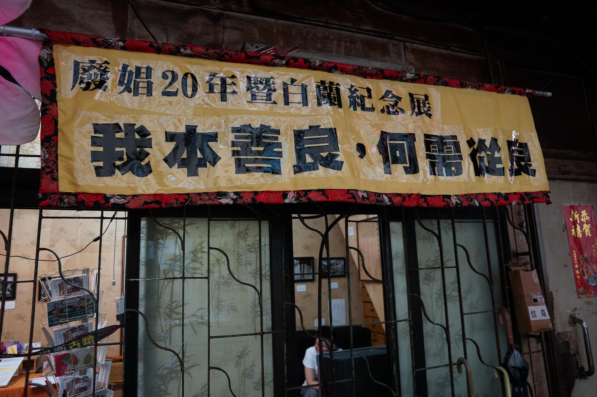 日日春在文萌樓舉辦廢娼20年暨白蘭紀念特展。(攝影:王顥中)
